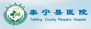 福建省泰宁县医院