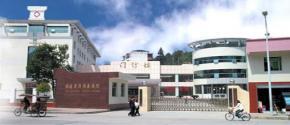清流县医院