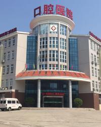 漳州卫生职业学院附属口腔医院