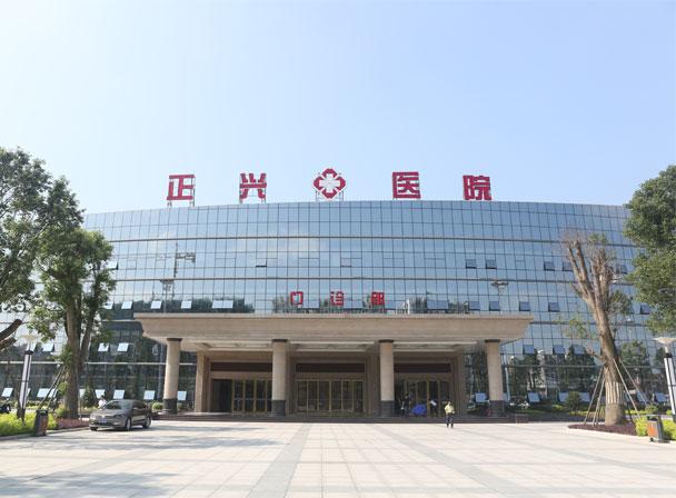 漳州正兴医院
