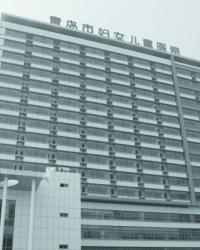 青岛市妇女儿童医疗保健中心