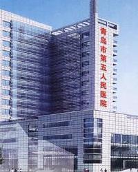 山东青岛中西医结合医院(青岛市第五人民医院)