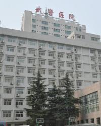 武警河南省总队医院