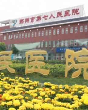 郑州市第七人民医院
