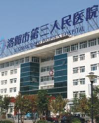 洛阳市第三人民医院