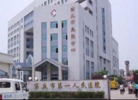 商丘市第一人民医院