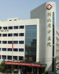 湖北省中医院(凤凰门诊)