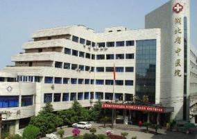 湖北省中医院(花园山门诊)