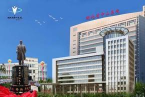 湖北省第三人民医院(湖北省中山医院)