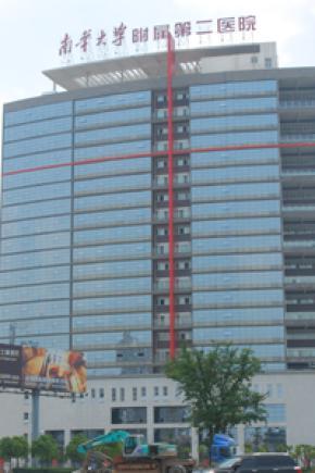 南华大学附属第二医院(新院)