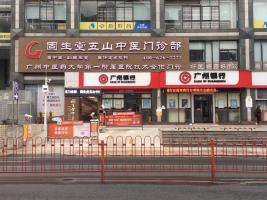 固生堂广州五山分院