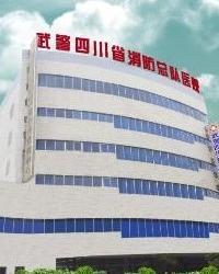 武警四川省消防总队医院