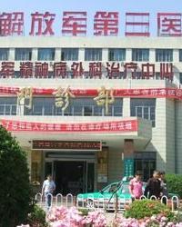 中国人民解放军第三医院