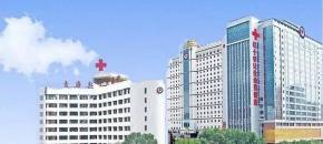 青海红十字医院