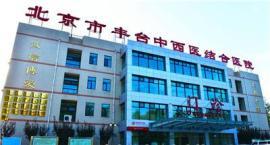 北京市丰台中西医结合医院