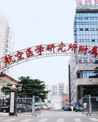 中国人民解放军空军航空医学研究所附属医院