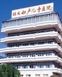 北京大学第一医院妇产儿童医院