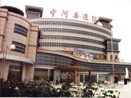天津市宁河县医院