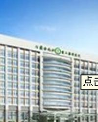 中国人民解放军第二五六医院