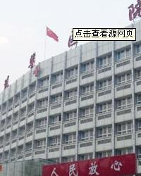 武警河北总队医院