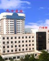 中国人民解放军第九七医院