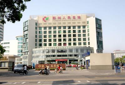 宁波鄞州人民医院