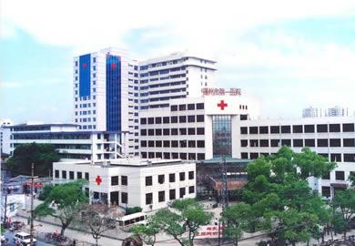 福州市第一醫院體檢中心