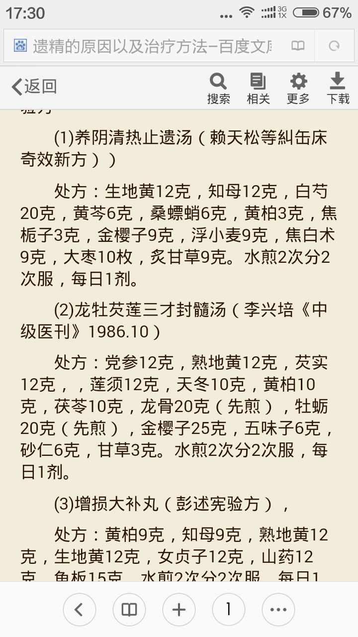 中医妇科医生免费全文 村里唯一的妇科医生刘旭