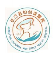 福建省长汀县妇幼保健院