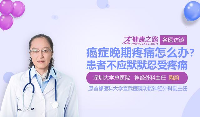 癌症晚期疼痛怎麽辦亞洲另類歐美日本●ㄨ?患者不應默默忍受疼痛