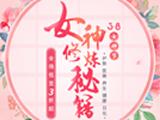 【3·8女神节】女神修炼秘籍——美丽从健康开始