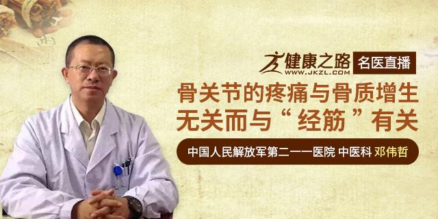 """【免费公开课】骨关节的疼痛与骨质增生无关而与""""经筋""""有关"""