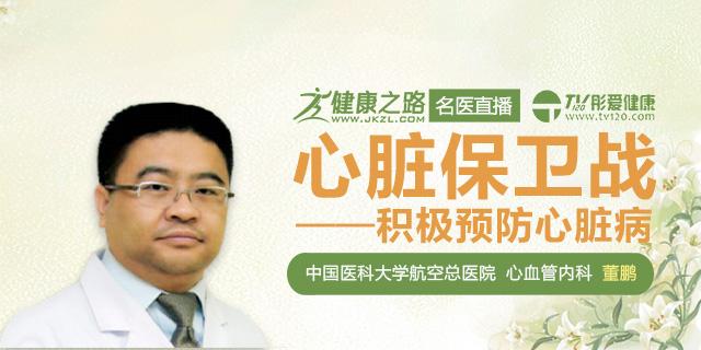 【精品课】心脏保卫战-积极预防心脏病