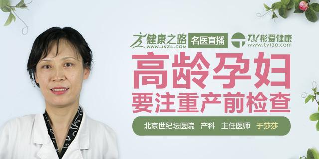 【精品課】高齡產婦要注重產前檢查