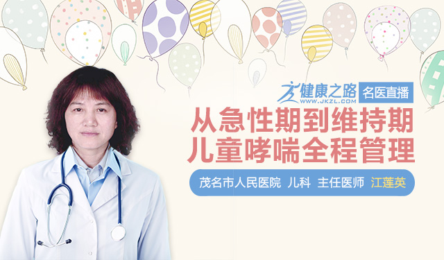 从急性期到维持期—儿童哮喘全程管理