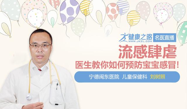 流感肆虐,医生教你如何预防宝宝感冒!