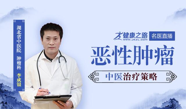 恶性肿瘤的中医治疗策略