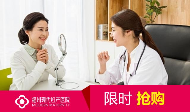 宫颈癌前筛查体检套餐
