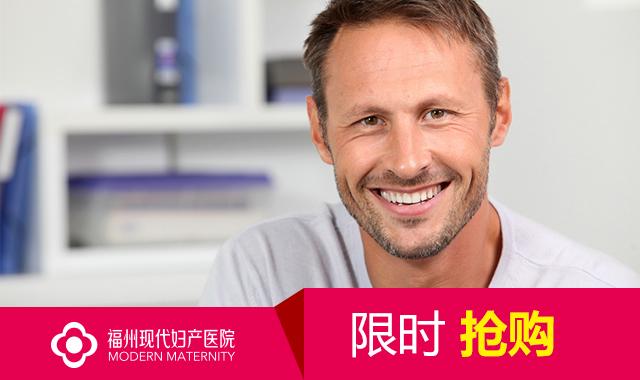 孕前检查套餐III型(男性)