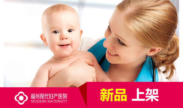 儿童6个月体检套餐